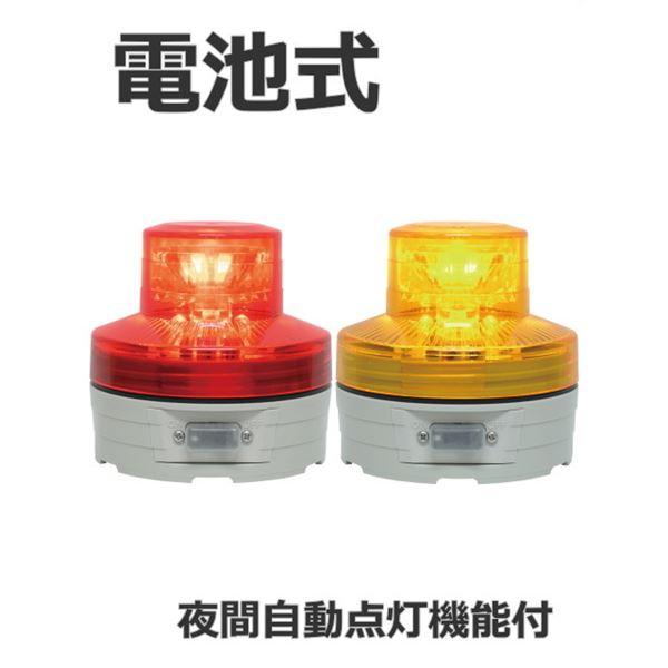 日恵製作所 電池式小型LED回転灯 ニコUFO VL07B-003B 乾電池式 夜間自動点灯機能付 Ф76 防滴 赤【代引不可】