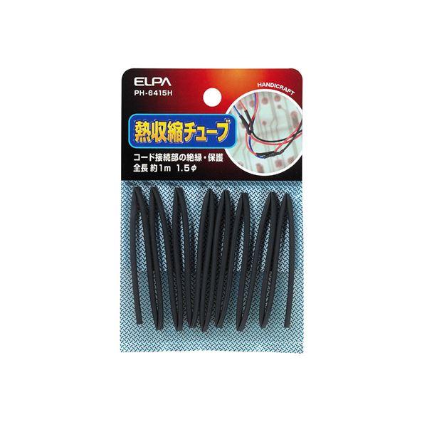 (業務用セット) ELPA 収縮チューブ φ1.5mm クリア PH-6415H 【×50セット】
