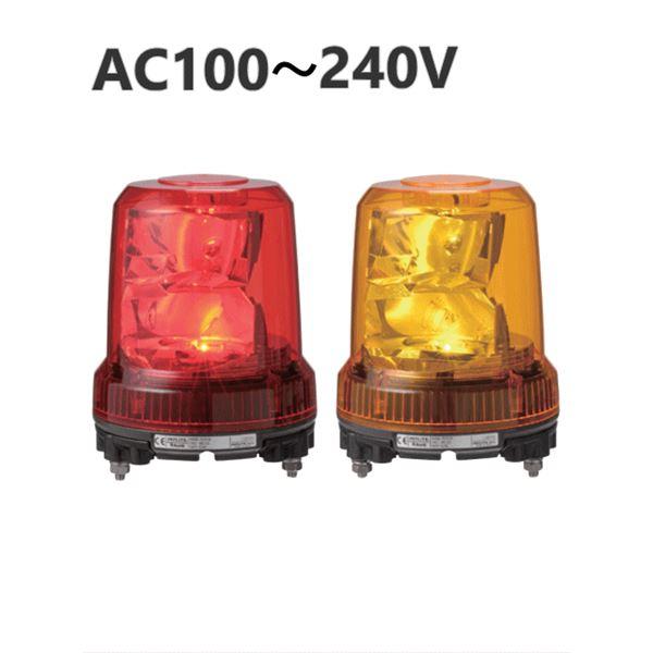 パトライト(回転灯) 強耐振大型パワーLED回転灯 RLR-M2 AC100〜240V Ф162 耐塵防水■黄【代引不可】