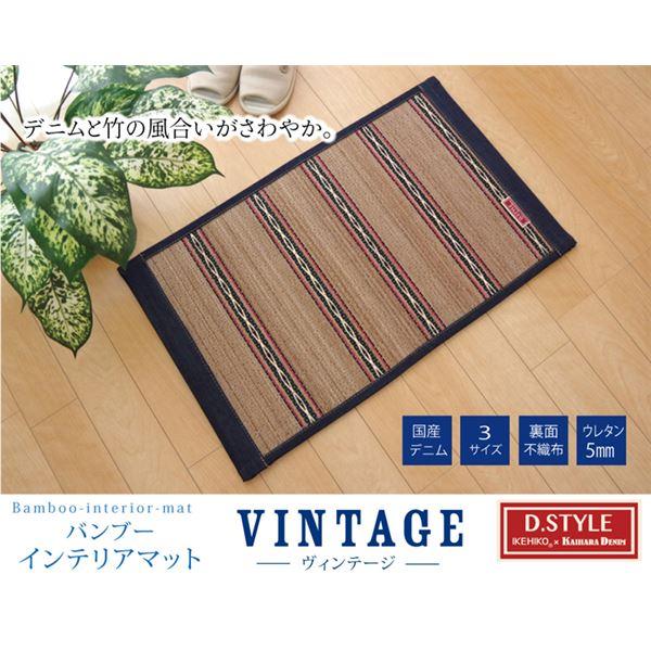竹ラグマット デニム カジュアル 『DXヴィンテージ』 約60×90cm(中材:ウレタン)