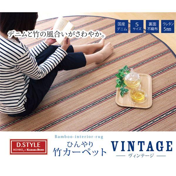 竹ラグカーペット デニム カジュアル 『DXヴィンテージ』 約90×180cm(中材:ウレタン)