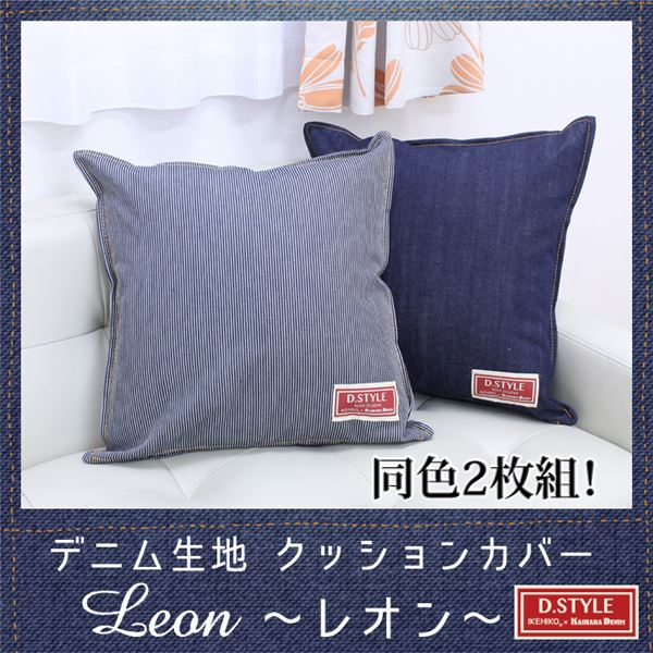 クッション カバー 綿100% 国産 デニム ストライプ柄 『レオン』 ヒッコリー 約45×45cm 2枚組