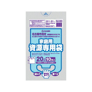 名古屋市指定資源 20L/10P 手つきタイプ 【× 60個】