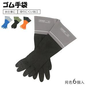 送料無料 6個入 LBラテックスグローブ ゴム手袋 裏地 ロングサイズ 天然ゴム 水仕事 掃除 手袋 滑りにくい おしゃれ デザイン まとめ買い