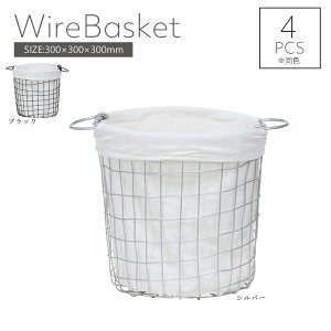 送料無料 4個セット バスケット ワイヤーバスケットラウンドS ランドリーバスケット 大容量 洗面所 脱衣かご 北欧 洗濯かご ランドリーボックス おもちゃ箱 小物入れ 収納ボックス スリム