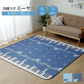 送料無料 カーペット おしゃれ ラグマット ラグ 洗える 冷感ラグ ネコ柄 ミーヤン 正方形サイズ 約185?185cm ひんやりラグ フロアマット 高級感 絨毯 じゅうたん 一人暮らし シンプル 北欧