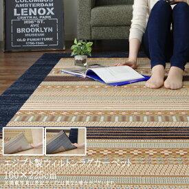 送料無料 カーペット おしゃれ ラグマット ラグ エジプト製 ウィルトン織り カーペット パンドラ RUG 長方形 約160×225cm フロアマット オールシーズン 高級感 絨毯 じゅうたん 一人暮らし 子供部屋 シンプル 北欧