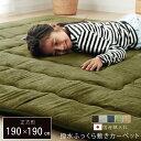 送料無料 日本製 こたつ布団 正方形 撥水ラグ ボリューム 遮音 防音 ふっくらタイプ 約190×190cm はっ水 極厚 ふっく…