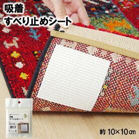 吸着 滑り止め シート すべり止め シール 約10×10cm 5枚入り 洗える 敷き物用 カーペット用 絨毯用