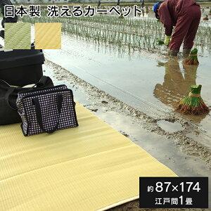 ラグ洗える日本製国産アウトドアレジャーアウトドア和室シンプルグリーン江戸間1畳(約87×174cm)