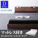 送料無料 ローベッド ダブルベッド ベッドフレーム マットレス付き フロアベッド ボンネルコイルマットレス付き:レギュラータイプ ベッド ベット ダブルコア ダブルサイズ ローベット ベッドマット 低