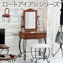 送料無料 ドレッサー テーブル 椅子 セット アンティーク 姫系 ドレッサーデスク 1面鏡 ヨーロッパ風 ロートアイアン …
