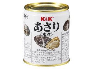 K&K あさり水煮 225g x24 * 敬老の日
