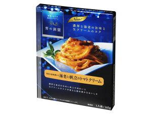 青の洞窟 海老の旨み豊かな海老と帆立のトマトクリーム 140g x10 *