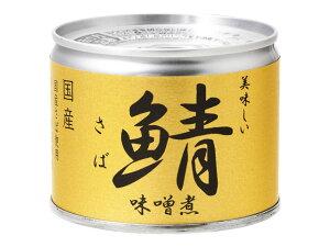 伊藤食品 美味しい鯖 味噌煮 EO 6号缶 x24 * 敬老の日