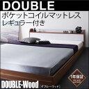 送料無料 ダブルベッド フロアベッド ローベッド フレーム マットレス付き ダブルベット ローベット ロータイプ 木製…