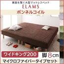 家族を繋ぐ大型マットレスベッド【ELAMS】エラムスボンネルコイルマイクロファイバータイプセット脚8ワイドキング200