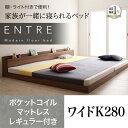 送料無料 ベッド ローベッド フレーム マットレス付き ワイドK280サイズ 大型モダンフロアベッド ENTRE アントレ ポケ…