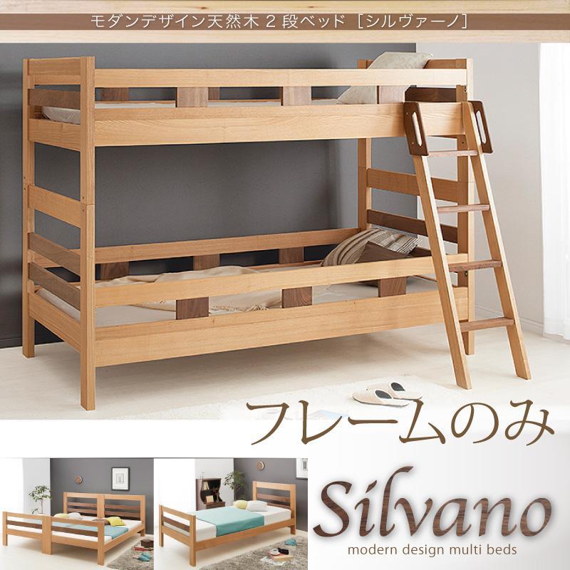 送料無料 2段ベッド フレームのみ ロータイプ シングルサイズ すのこ仕様 通気性 モダンデザイン天然木2段ベッド シルヴァーノ 木製 二段ベッド 2段ベット 子供用ベッド ウォルナット 木目 高級感 子供部屋 おしゃれ