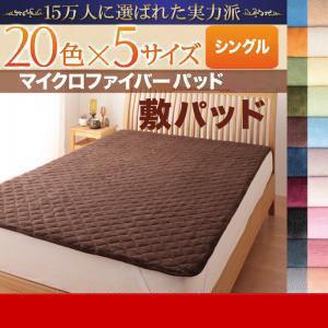 送料無料 20色から選べるマイクロファイバー毛布・パッド 敷パッド単品 シングル 新生活 敬老の日