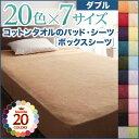 送料無料 ボックスシーツ ダブルサイズ 綿100% コットン100% 洗える 洗濯 タオル素材 タオル地 さらさら 快適 コットンタオル ボックスシーツ ダブル マットレスシーツ マットシーツ ベッド