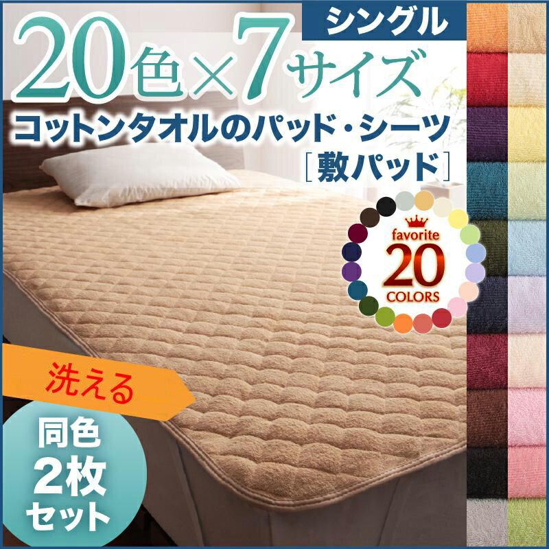 送料無料 同色2枚セット 綿100% コットン100% 洗える タオル素材 さらさら快適コットンタオルの敷パッド 敷きパッド シングルサイズ 家具通販 新生活
