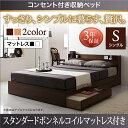 送料無料 ベッド シングルベッド 収納付きベッド マットレス付き スタンダードボンネルコイルマットレス付き ベッド …