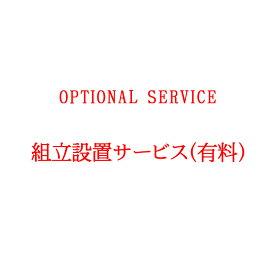 【有料オプション】組み立て設置サービス※ベッドフレーム専用組立設置サービス※