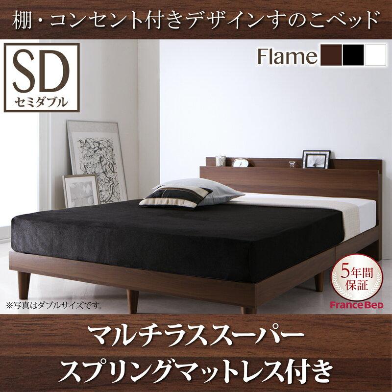 送料無料 ベッド セミダブル セミダブルベッド ベット ベッドフレーム マットレス付き すのこ 宮付き 棚付き コンセント デザインすのこベッド レイスター マルチラススーパースプリングマットレス付き 木製ベッド セミダブルサイズ ベッド下 収納スペース すのこベット