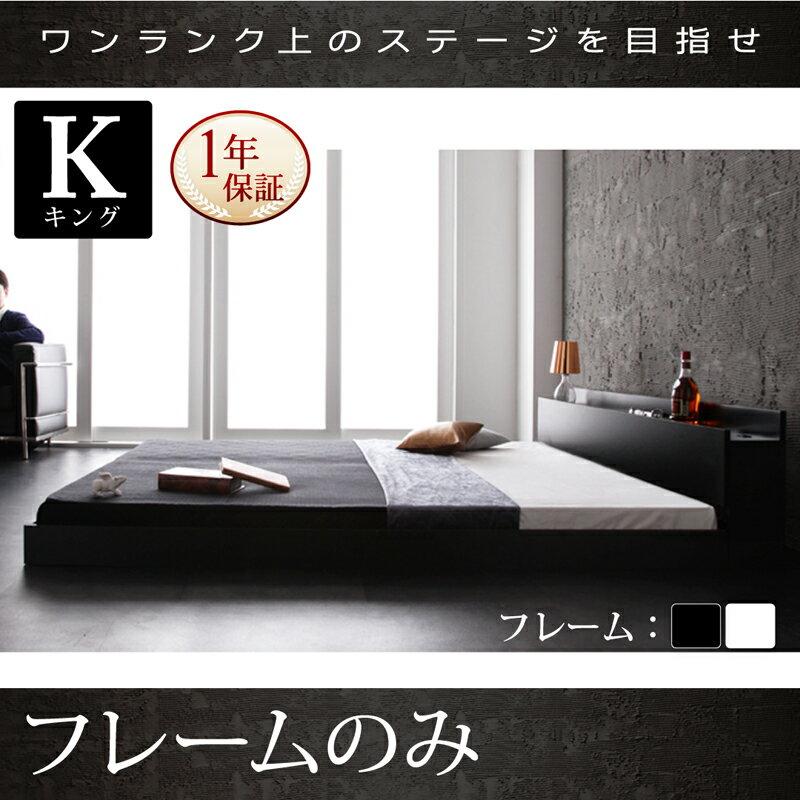 【送料無料】 ベッド フレームのみ キングサイズ ローベッド フロアベッド ベッドフレーム キング ベット キングベッド シンプル ブラック ホワイト 黒 白 宮棚付き 棚付き コンセント付き フロアベット ヴェーヒル 木製 ヘッドボード 高級感 低い ロータイプ すのこベッド