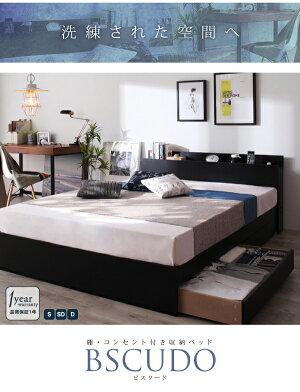 送料無料シングルベッドフレームのみ収納付きベッドシングルサイズベッドフレーム木製ベッドビスクードヘッドボード宮付き棚付きコンセント付き収納ベッド収納機能付ベッド引き出し収納付きベッドブラック黒ベッド下収納大容量おしゃれモダン寝室