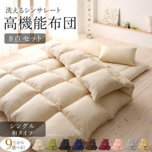 9色から選べる!洗える抗菌防臭シンサレート高機能中綿素材入り布団8点セット和タイプシングル送料無料