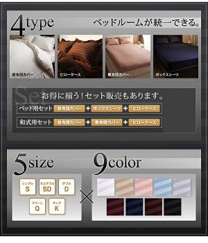 9色から選べるホテルスタイルストライプサテンカバーリング掛布団カバーシングル送料無料