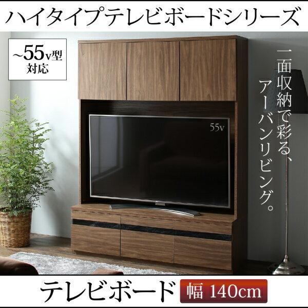【送料無料】 テレビボードのみ 幅140cm 奥行き45 高さ180cm ハイタイプテレビボードシリーズ Glass line グラスライン テレビ台 木製 55インチ対応 ウォルナットブラウン