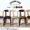 【送料無料】 スタッキングチェア 木製 北欧 おしゃれ 椅子 イス いす チェア スタッキングチェアー Milky ミルキー …