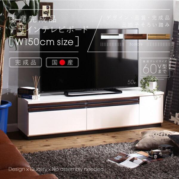 送料無料 テレビ台 幅150cm 国産 完成品 ローボード 60V型対応 デザインテレビボード Willy ウィリー テレビラック 木製 白 ホワイト ブラウン ナチュラル モダン 北欧