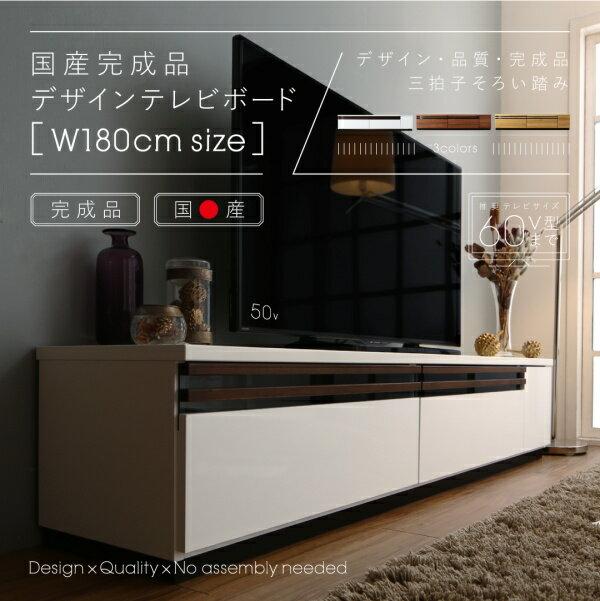 送料無料 テレビ台 幅180cm 国産 完成品 ローボード 60V型対応 デザインテレビボード Willy ウィリー テレビラック 木製 白 ホワイト ブラウン ナチュラル モダン 北欧