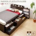送料無料 ベッド ベット 収納 ダブルベッド ダブル ベッドフレーム マットレス付き 大量 収納ベッド スライド収納付き…