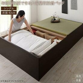 送料無料 畳ベッド い草畳 日本製 シングル 畳 収納 ベッド ハイタイプ 高さ42cm 布団が収納できる大容量収納畳ベッド 悠華 ユハナ たたみベッド シングルベッド 収納付きベッド 畳ベット 収納ベッド ヘッドレス 木製 国産 すのこ仕様 ダークブラウン おしゃれ おすすめ