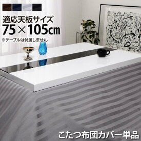 VADIT CFK バディット シーエフケー こたつ布団カバー単品 長方形(75×105cm)天板対応