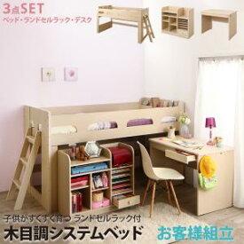 お客様組立 子供がすくすく育つ ランドセルラック付木目調システムベッド Mamma マンマ シングル