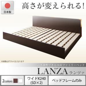 お客様組立 高さ調整できる国産ファミリーベッド LANZA ランツァ ベッドフレームのみ ワイドK240(SD×2)