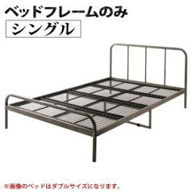 送料無料 デザインスチールベッド ベッドフレームのみ シングルベッド Tiberia2 ティベリア2 パイプベッド パイプベット シングルサイズ ベッド ベット 西海岸 男前インテリア ブルックリン おしゃれ 一人暮らし