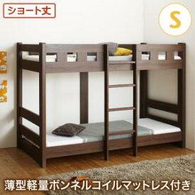 送料無料 お客様組立 コンパクト頑丈2段ベッド minijon ミニジョン 薄型軽量ボンネルコイルマットレス付き シングル ショート丈