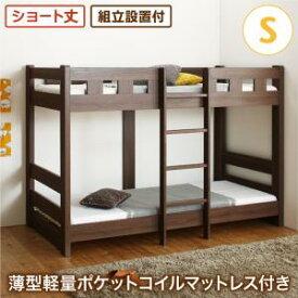 送料無料 組立設置付 コンパクト頑丈2段ベッド minijon ミニジョン 薄型軽量ポケットコイルマットレス付き シングル ショート丈