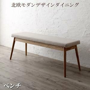 送料無料 北欧モダンデザインダイニング GREAM グリーム ベンチ単品 ダイニングベンチ ソファベンチ ソファーベンチ 椅子 イス 食卓椅子 チェア チェアー ダイニング椅子 おしゃれ