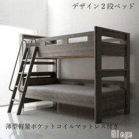 デザイン2段ベッド GRISERO グリセロ 薄型軽量ポケットコイルマットレス付き シングル
