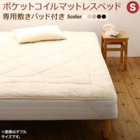 移動・搬入・掃除がらくらく 分割式脚付きマットレスベッド マットレスベッド ポケットコイルマットレス 敷きパッド付 シングル