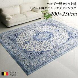 ベルギー製モケット織リゾート風クラシックデザインラグ Anneke アンネケ 200×250cm