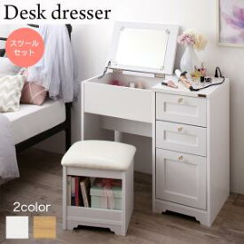 白基調のシンプルガーリー収納家具シリーズ meer メーア ドレッサー・スツールセット